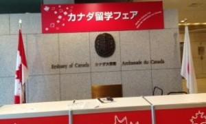 カナダ留学フェア2014春