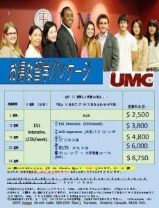 UMCお得な留学パッケージ