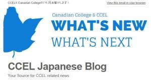カナダ・CCEL