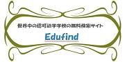 海外の語学学校(edufind)