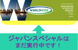 WORLDWAIDE04